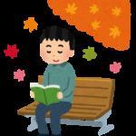 普通の大人が読書量を増やす4つの方法