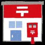 郵便局の対応と不均一サービスの解決方法