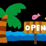 【これからあたりそうなビジネス】沖縄でビジネスを始めるならコレ!