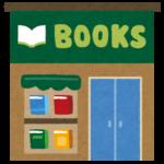 【マーケティング分析】宅建士試験の本がなぜ売れないのか