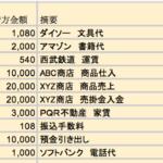 【無料】個人事業主向けExcel経理ツール