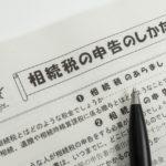 【相続税】配偶者居住権の新設で相続税はどう変わるか