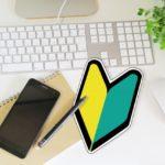 【中小企業】ホームページ作成をリーズナブルに行う方法【ココナラを使うのが正解です】