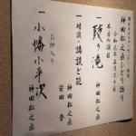 神田松之丞さんに学ぶセルフマーケティングの方法6つ