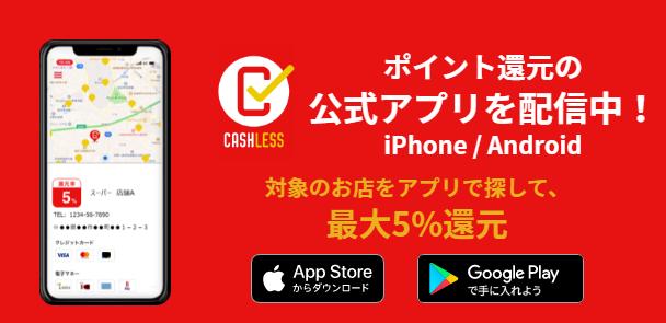 キャッシュレス事業公式アプリ