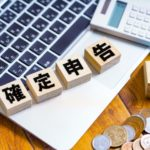【2020年確定申告】Step-by-step guidance for foreigners filing income tax declaration (return) in 2020