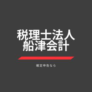 税理士法人船津会計