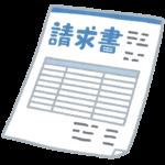 【請求書】請求書は「紙」で作成しなければならないのか?【PDF請求書を導入する方法】
