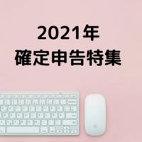 2021年確定申告特集