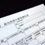 【年末調整】ひとり社長の年末調整と法定調書の提出。役員報酬ゼロでも提出が必要なものは?