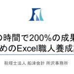 【お知らせ】オンラインセミナー「50%の時間で200%の成果を出すためのExcel職人養成講座」をリリースしました