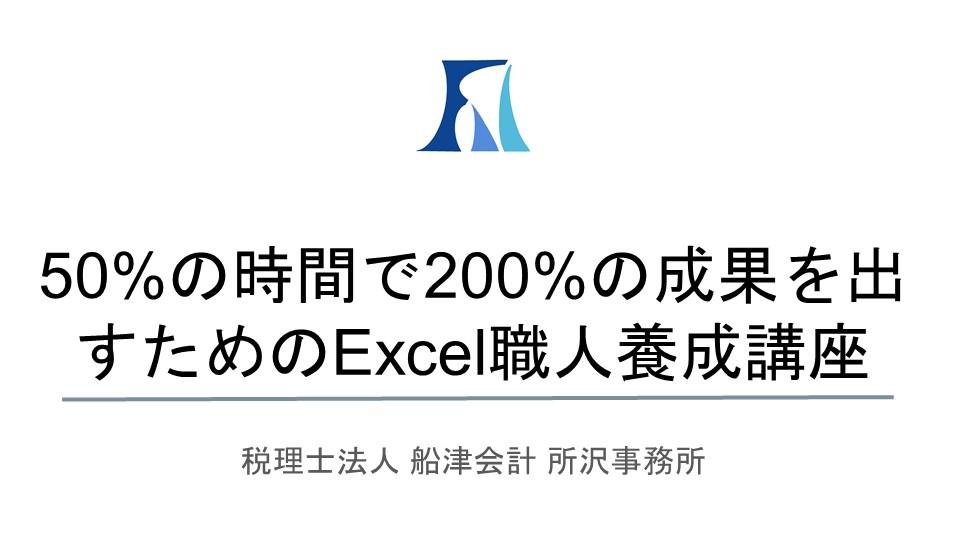 200%の成果を出すためのExcel職人養成講座